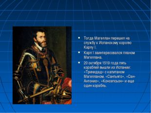 Тогда Магеллан перешел на службу к Испанскому королю Карлу I. Карл I заинтере