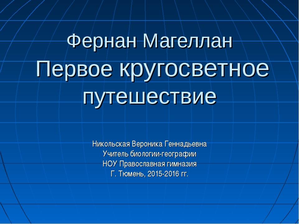 Фернан Магеллан Первое кругосветное путешествие Никольская Вероника Геннадьев...