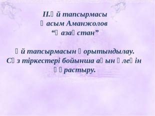 """ІІ.Үй тапсырмасы Қасым Аманжолов """"Қазақстан"""" Үй тапсырмасын қорытындылау. Сөз"""