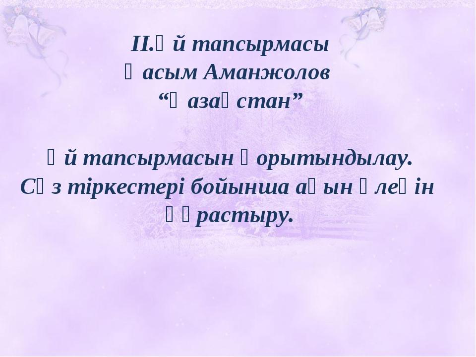 """ІІ.Үй тапсырмасы Қасым Аманжолов """"Қазақстан"""" Үй тапсырмасын қорытындылау. Сөз..."""