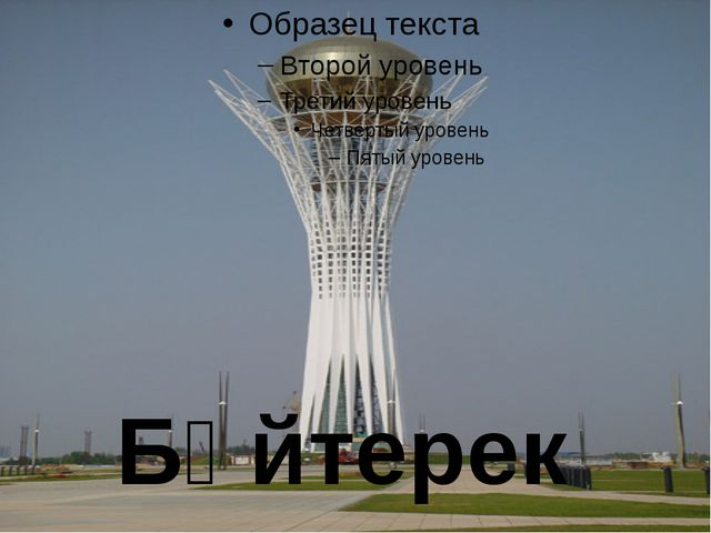 Бәйтерек