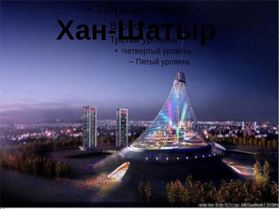 Хан-Шатыр