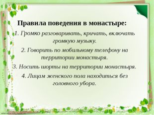 Правила поведения в монастыре: 1. Громко разговаривать, кричать, включать гр