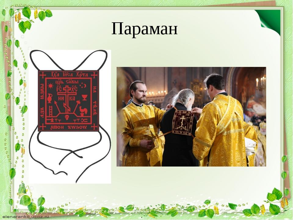 Параман