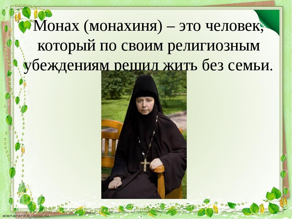 Монах (монахиня) – это человек, который по своим религиозным убеждениям решил...