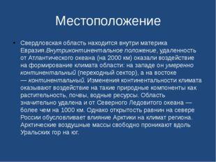 Местоположение Свердловская область находится внутри материка Евразия.Внутрик