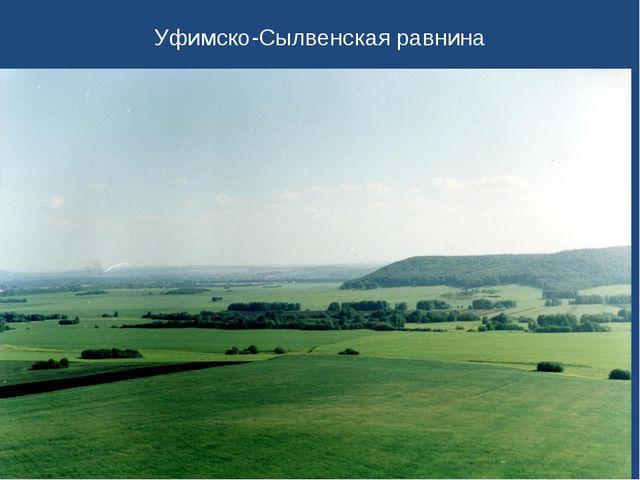 Уфимско-Сылвенская равнина
