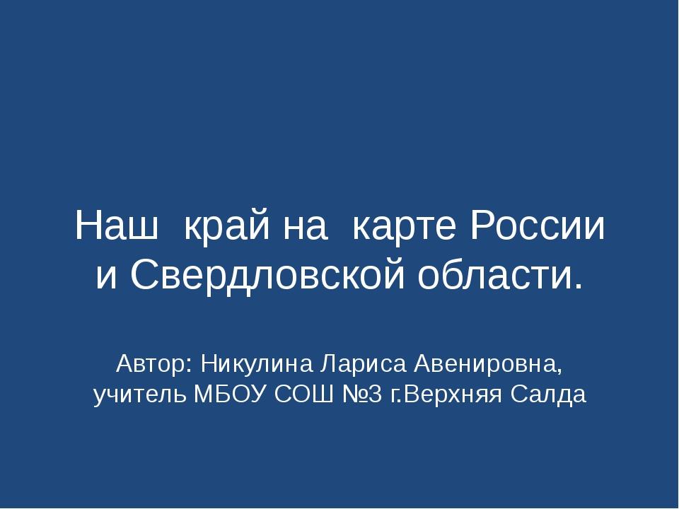 Наш край на карте России и Свердловской области. Автор: Никулина Лариса Авени...