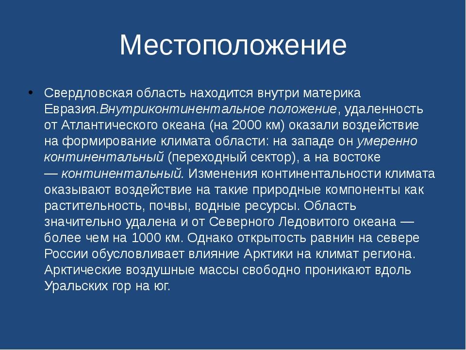 Местоположение Свердловская область находится внутри материка Евразия.Внутрик...