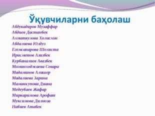Абдукадиров Музаффар Абдиев Дастанбек Ахматкулова Холисхон Абдалиева Юлдуз Ег