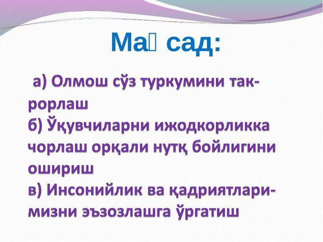 Мақсад: