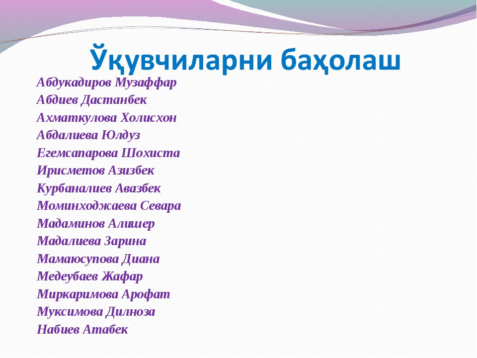 Абдукадиров Музаффар Абдиев Дастанбек Ахматкулова Холисхон Абдалиева Юлдуз Ег...