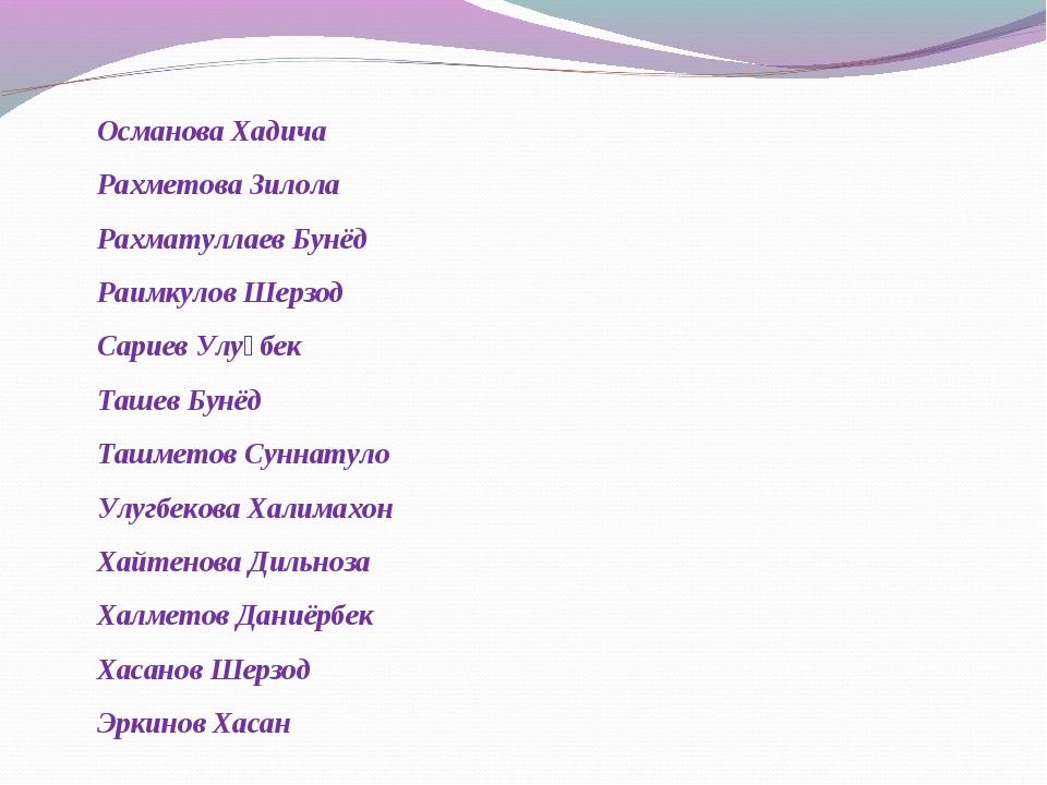 Османова Хадича Рахметова Зилола Рахматуллаев Бунёд Раимкулов Шерзод Сариев У...