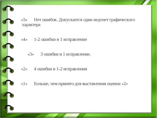 «5» Нет ошибок. Допускается один недочет графического характера «4» 1-2...