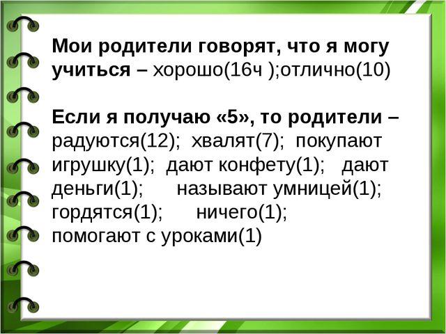 Мои родители говорят, что я могу учиться – хорошо(16ч );отлично(10) Если я по...