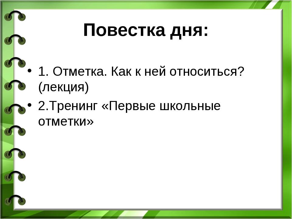 Повестка дня: 1. Отметка. Как к ней относиться? (лекция) 2.Тренинг «Первые шк...