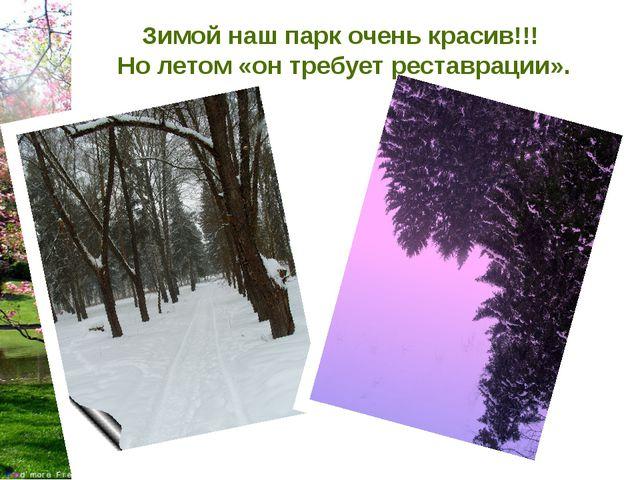 Зимой наш парк очень красив!!! Но летом «он требует реставрации».