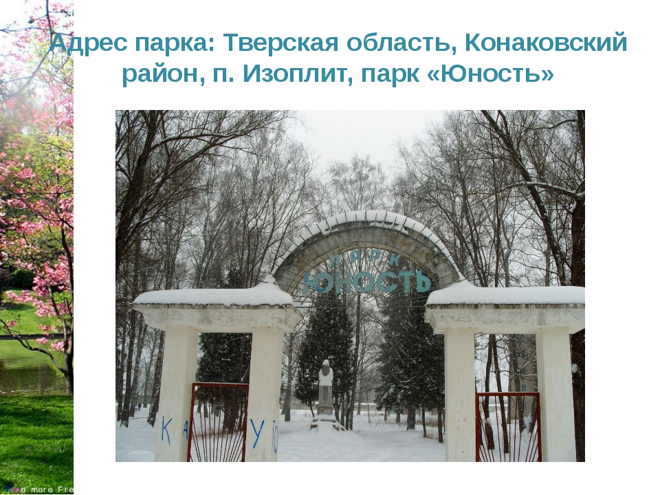 Адрес парка: Тверская область, Конаковский район, п. Изоплит, парк «Юность»