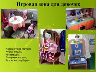 Хороши у нас игрушки- Куклы, мишки, погремушки. Поиграем и потом, Все на мест