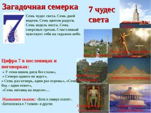 7 чудес света висячие сады Семирамиды храм Артемиды египетские пирамиды маяк