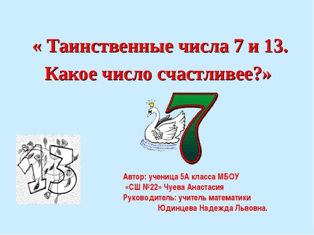« Таинственные числа 7 и 13. Какое число счастливее?» Автор: ученица 5А клас...