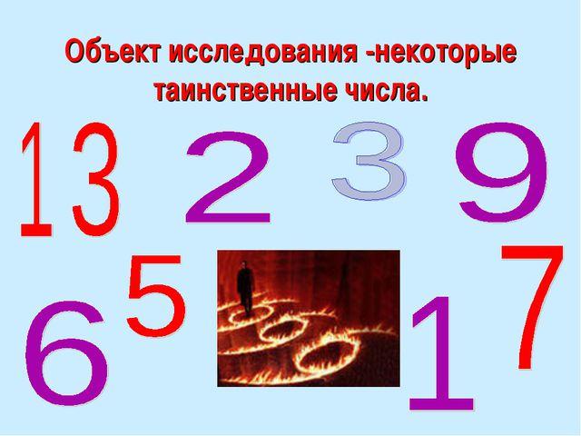 Объект исследования -некоторые таинственные числа.