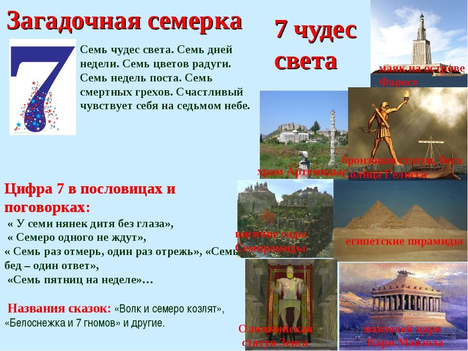 7 чудес света висячие сады Семирамиды храм Артемиды египетские пирамиды маяк...