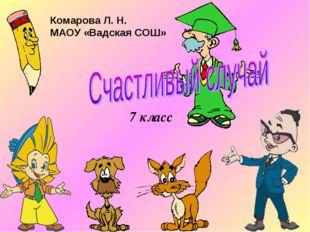 7 класс Комарова Л. Н. МАОУ «Вадская СОШ»