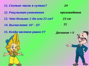 11. Сколько часов в сутках? 12. Результат умножения 13. Что больше: 2 дм или