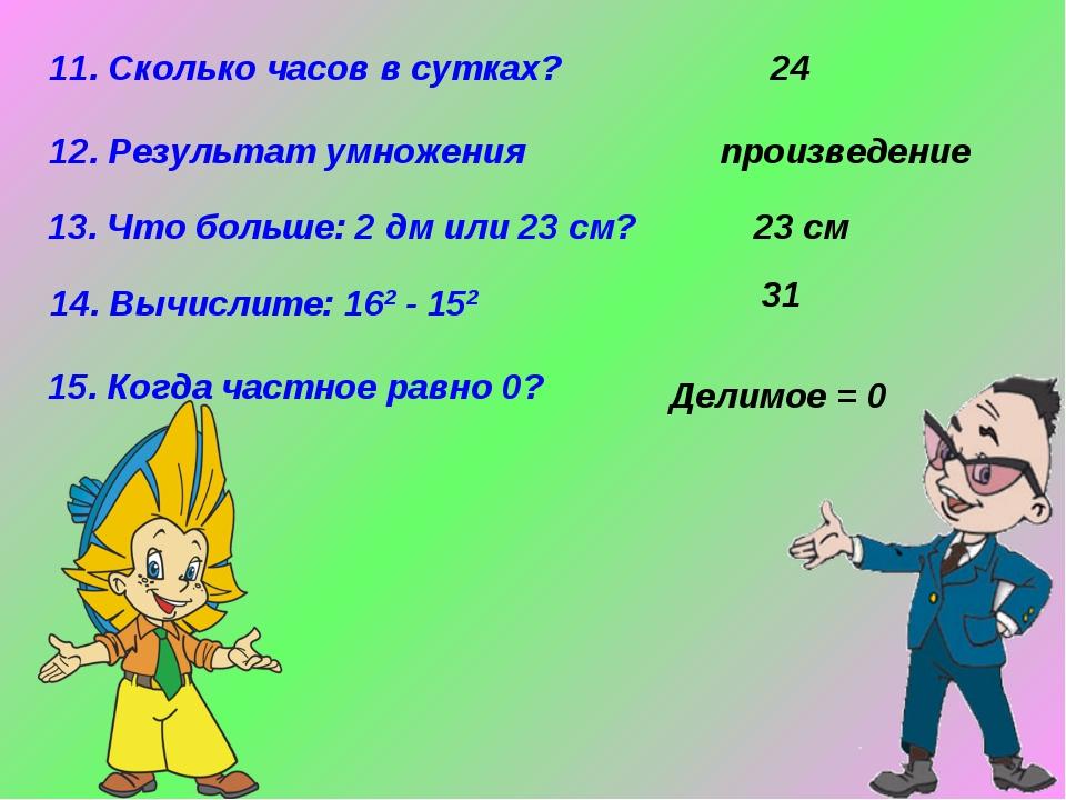 11. Сколько часов в сутках? 12. Результат умножения 13. Что больше: 2 дм или...