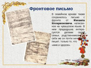 Фронтовое письмо В семейном архиве также сохранилось письмо с фронта от Михаи