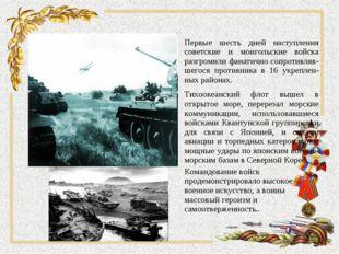 Первые шесть дней наступления советские и монгольские войска разгромили фанат