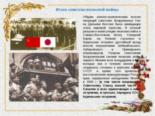 Итоги советско-японской войны Общим военно-политическим итогом операций совет