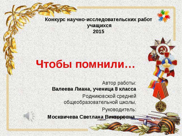 Автор работы: Валеева Лиана, ученица 8 класса Родниковской средней общеобразо...