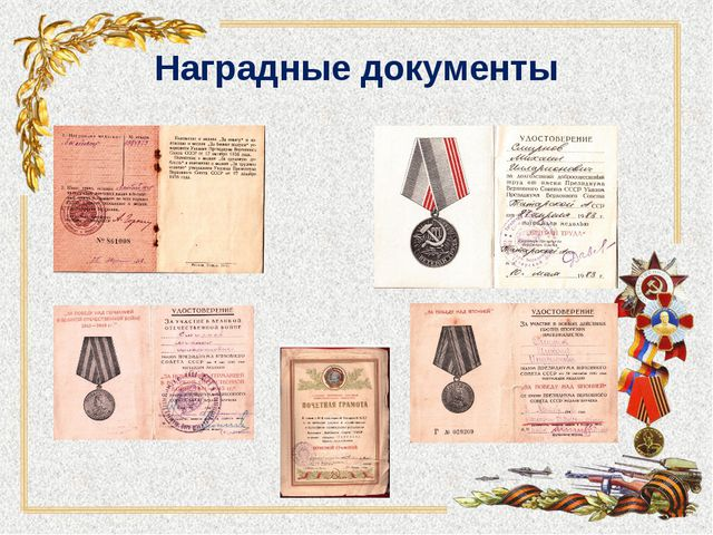 Наградные документы