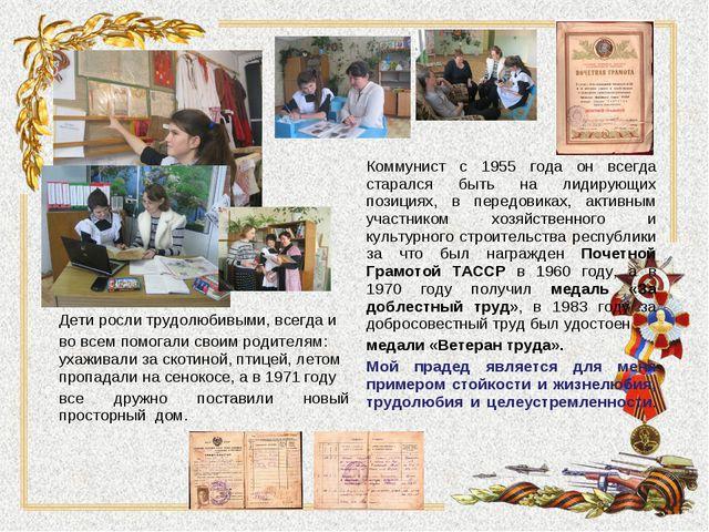 Дети росли трудолюбивыми, всегда и во всем помогали своим родителям: ухажива...