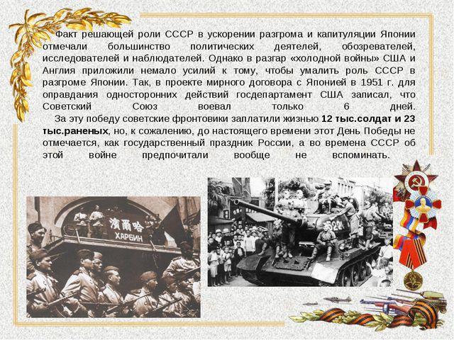 Факт решающей роли СССР в ускорении разгрома и капитуляции Японии отмечали б...