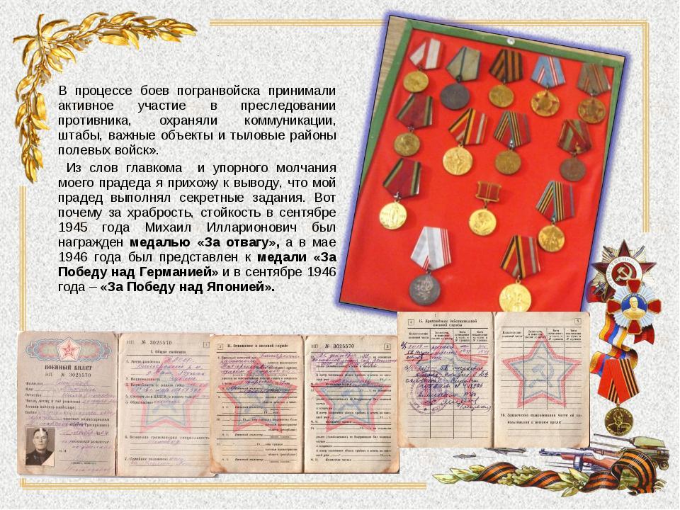 В процессе боев погранвойска принимали активное участие в преследовании проти...