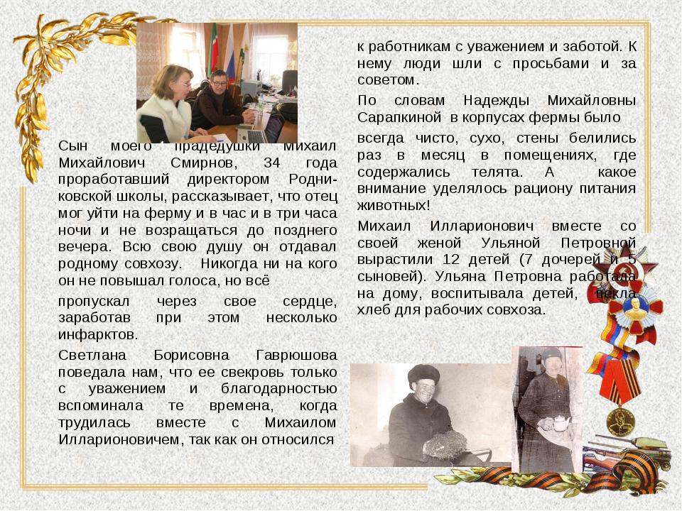 Cын моего прадедушки Михаил Михайлович Смирнов, 34 года проработавший директ...