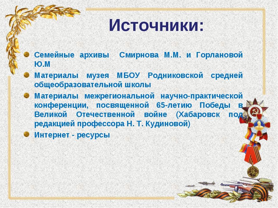 Источники: Семейные архивы Смирнова М.М. и Горлановой Ю.М Материалы музея МБО...