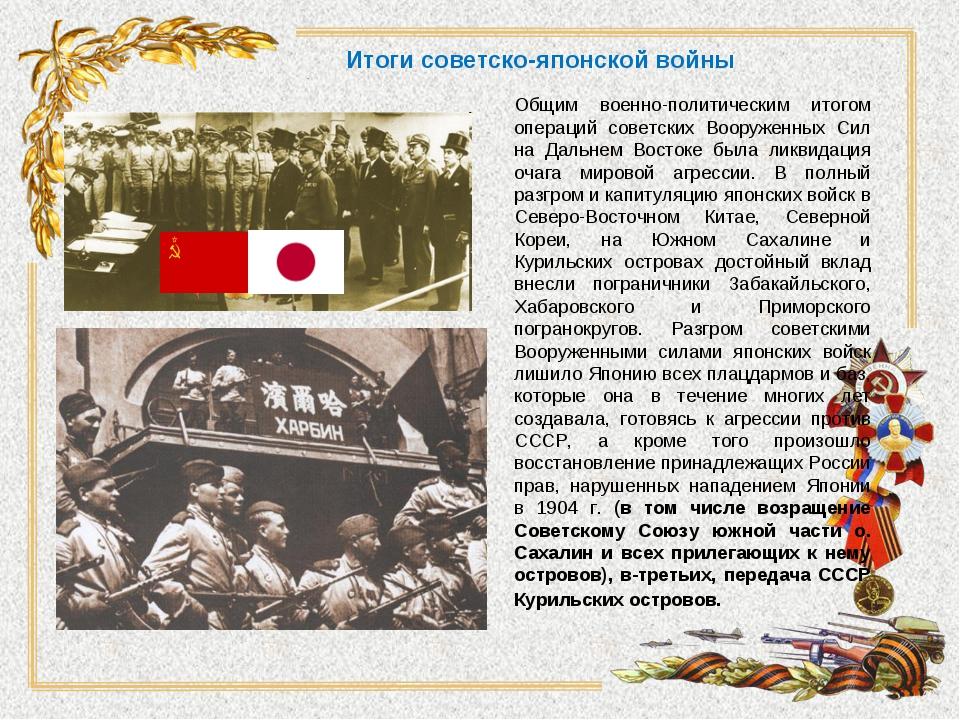 Итоги советско-японской войны Общим военно-политическим итогом операций совет...