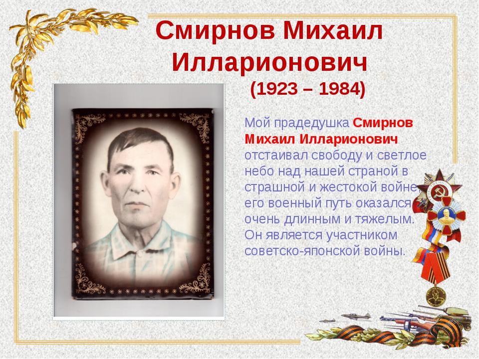 Смирнов Михаил Илларионович (1923 – 1984) Мой прадедушка Смирнов Михаил Илла...