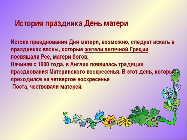 История праздника День матери Истоки празднования Дня матери, возможно, след...