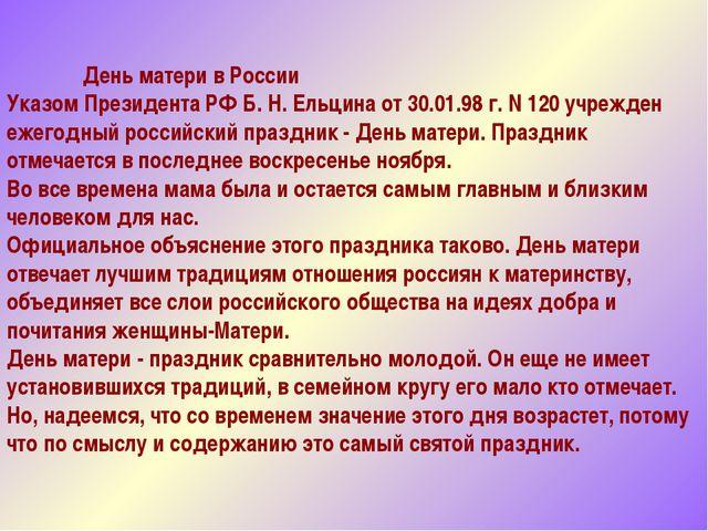 День матери в России Указом Президента РФ Б. Н. Ельцина от 30.01.98 г. N 120...