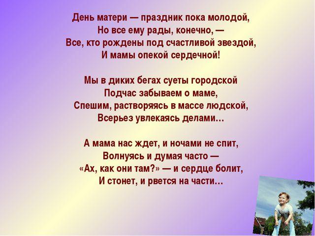 День матери— праздник пока молодой, Но все ему рады, конечно,— Все, кто рож...
