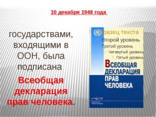10 декабря 1948 года государствами, входящими в ООН, была подписана Всеобща