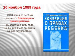 20 ноября 1989 года ООН приняла особый документ- Конвенция о правах ребенка