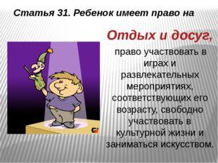 Статья 31. Ребенок имеет право на Отдых и досуг, право участвовать в играх и