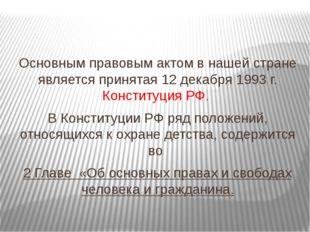 Основным правовым актом в нашей стране является принятая 12 декабря 1993 г.