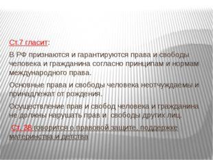 Ст.7 гласит: В РФ признаются и гарантируются права и свободы человека и граж